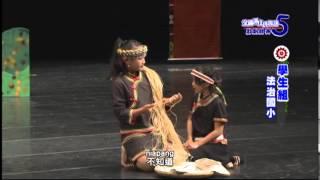 第五屆戲劇競賽-學生組-法治國小