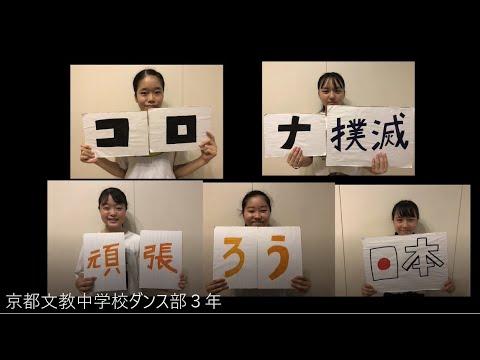 京都文教中学校ダンス部3年生の画像