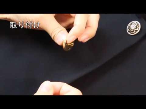 トンボ学生服【How -to動画】:チェンジボタンの取付け取り外し方