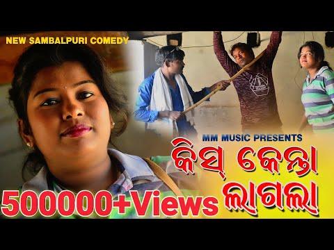 Kiss Kenta Lagla (Bhumi)   New Sambalpuri Comedy HD Video   MM Music Presents   2019
