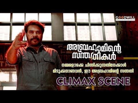 നമ്മളൊക്കെ ചിന്തിക്കുന്നതിനേക്കാൾ മിടുക്കനാണവൻ   Abrahaminte Santhathikal Movie Climax   Mammootty