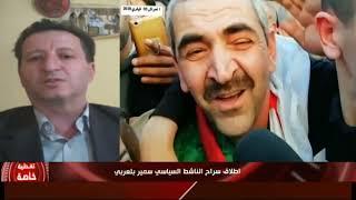 Samir Benlarbi libere !