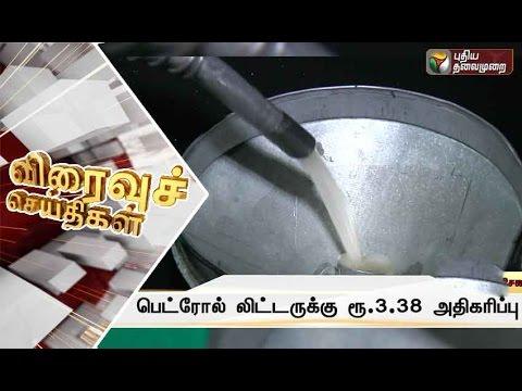 Speed-News-31-08-2016-Puthiyathalaimurai-TV