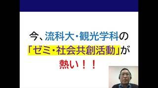 ゼミ活動・社会共創活動について(山川先生)