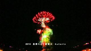 2010 Mushroom Fireworks 長野えびす講煙火