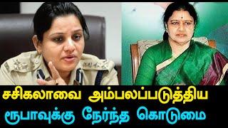 சசிகலாவை அம்பலப்படுத்திய ரூபா.. டிரான்ஸ்பர் செய்து சங்கடப்படுத்திய கர்நாடக அரசு!!There is no value for honest persons like DIG Roopa Who exposed scandals in Parappana Agrahara Prison.Oneindia TamilSubscribe for More Videos..▬▬▬▬▬▬▬▬▬▬▬▬▬▬▬▬▬▬▬▬▬▬▬▬▬▬▬ Share, Support, Subscribe▬▬▬▬▬▬▬▬▬♥ subscribe :https://www.youtube.com/user/OneindiaTamil♥ Facebook : https://www.facebook.com/oneindiatamil♥ YouTube : https://www.youtube.com/channel/UCpZBvTbjam0yTrD4HUUWTZw♥ twitter: https://twitter.com/thatsTamil♥ GPlus: https://plus.google.com/+OneindiaTamil♥ For Viral Videos: http://tamil.oneindia.com/videos/viral-c46/♥ For Filmibeat Android App: https://play.google.com/store/apps/detailsid=in.oneindia.android.tamilapp♥ For Filmibeat iTunes App: https://itunes.apple.com/us/app/oneindia-tamil-news/id617925711▬▬▬▬▬▬▬▬▬▬▬▬▬▬▬▬▬▬▬▬▬▬▬▬▬▬