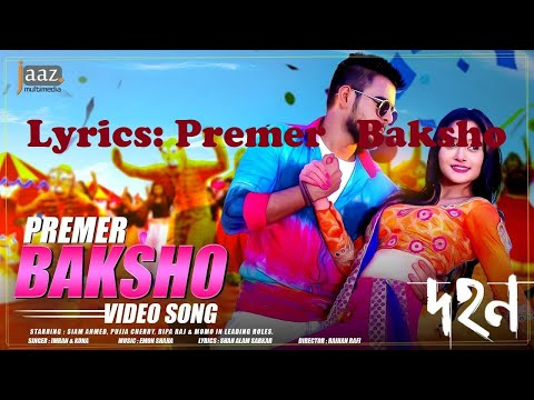 Download Premer Baksho - প্রেমের বাক্স (Lyrics) | Siam | Pujja | Imran | Kona | Rafi |Abdul Aziz |Jaaz 2018 HD Mp4 3GP Video and MP3