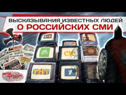 Высказывания известных людей о российских СМИ (видео)
