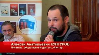 Алексей Кунгуров — «Судьба элит в революционных переходах».