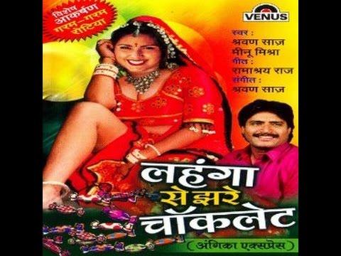 लहंगा में लगवादी इंटरनेट - Lahanga Chodatawe Pani- Bhojpuri Hot Songs 2016