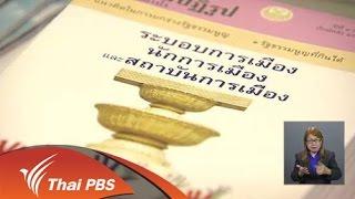เปิดบ้าน Thai PBS - การติดตามประเด็นยกร่างรัฐธรรมนูญ