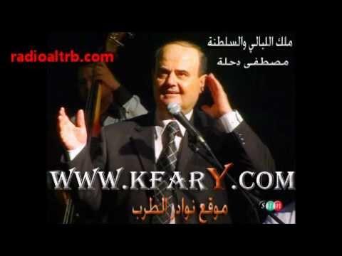 مصطفى دحلة , ملك الليالي والسلطنة , اغنية مين اللي قال