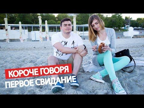 Короче говоря первое свидание - DomaVideo.Ru