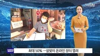 강남구청 2021년 1월 넷째주 주간뉴스