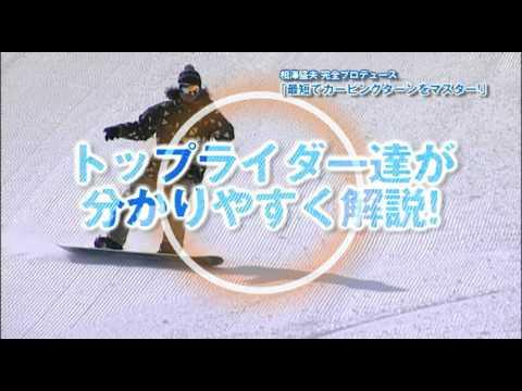 全日本テク選7連覇 相澤盛夫「最短でカービングターンをマスター」Trailer