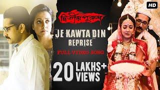 Video Je Kawta Din (যে কটা দিন) | Reprise Version | Dwitiyo Purush | Anupam Roy & Iman | Srijit Mukherji download in MP3, 3GP, MP4, WEBM, AVI, FLV January 2017