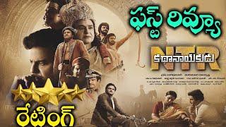 NTR Kathanayakudu Movie REVIEW & RATING | Balakrishna | Krish | #NTRKathanayakuduReview | #NTRBiopic