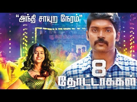 Anthi Saayura Neram (Official Lyric Video) - 8 Thottakkal | Vetri | Sundaramurthy KS | Sri Ganesh