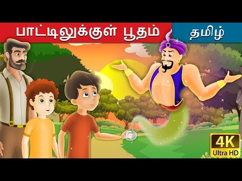 பாட்டிலுக்குள்  பூதம்  | Spirit in the Bottle Story in Tamil | 4K UHD | Tamil Fairy Tales
