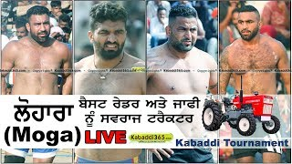 🔴 [Live] Lohara (Moga) Kabaddi Tournament  13 Mar 2018