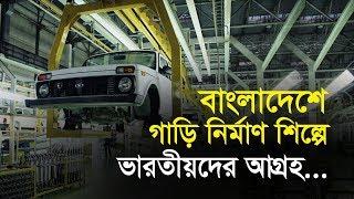 বাংলাদেশে গাড়ি নির্মাণ শিল্পে ভারতীয়দের আগ্রহ | Bangla Business News | Business Report