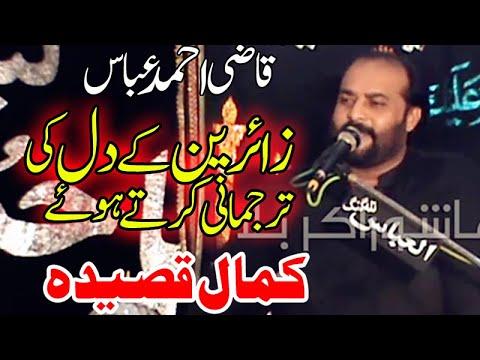 Zakir Qazi Ahmed Abbas 2020 BesT Qasida