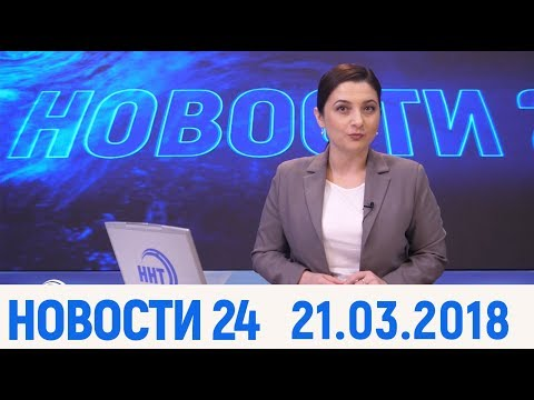 Новости Дагестан за 21. 03. 2018 год.