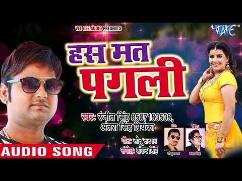 Ranjeet Singh का सबसे हिट लोकगीत 2018 - हस मत पगली - Has Mat Pagli - Bhojuri Hit Song 2018