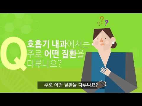 국민건강보험 일산병원 호흡기내과