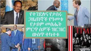 The latest Amharic News Dec 12, 2018