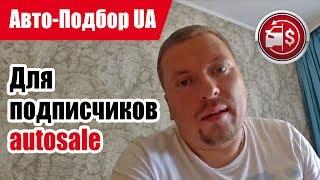 Авто-Подбор. Подбор подержанных автомобилей по Украине. Полный спектр услуг. ОТ и ДО.Наша группа ВК http://vk.com/public121576302Наши Контакты: Sales. Иван. Телефоны: +38 (095) 823-05-94+38 (073) 474-16-11 skype: expeditionsulcfws Электронный адрес: autotvsale@gmail.com