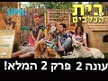 Download Lagu בית הכלבים עונה 2 - פרק 2 המלא Mp3 Free