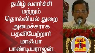 Ma Foi Pandiarajan sworn-in as Minister in TN Cabinet after AIADMK Merger  Thanthi TV Thanthi TV is a News Channel in Tamil ...