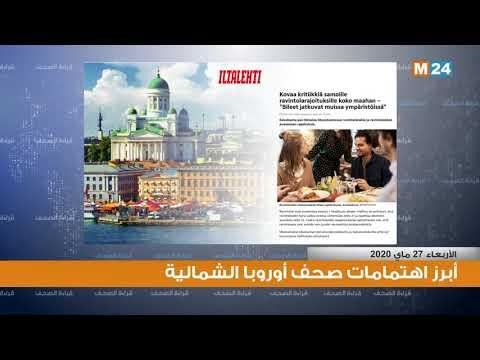 قراءة في أبرز اهتمامات الصحف بأوروبا الشمالية