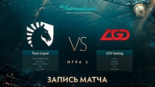 Liquid vs LGD, The International 2017, Мейн Ивент, Игра 2