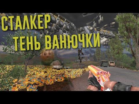 Сталкер: Тень Ванючки V0.01 - смотр (видео)