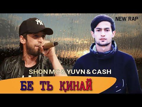 SHON MC & YUVN & CASH - БЕ ТЬ ҚИНАЙ (NEE RAP)