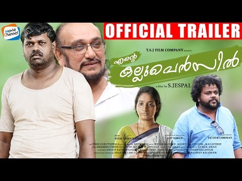 New Malayalam Movie Trailers 2017 | Ente Kallupencil Malayalam Movie | New Release