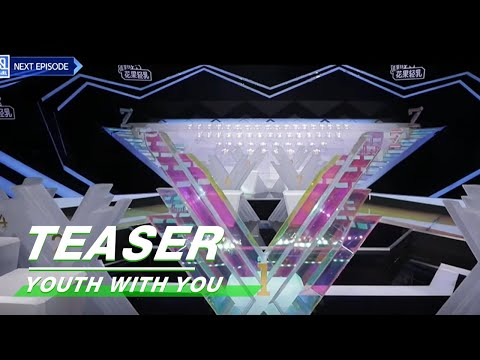 EP10 Preview: What's the ranking of TOP 9 ?  第10期抢先看:前九名到底排序如何?|YouthWithYou青春有你2| iQIYI