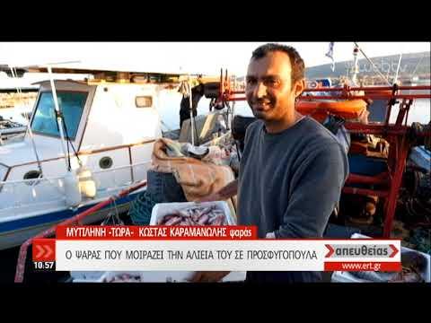 Μυτιλήνη: Μάθημα ανθρωπιάς από τον ψαρά Κ. Καραμανώλη | 22/02/19 | ΕΡΤ