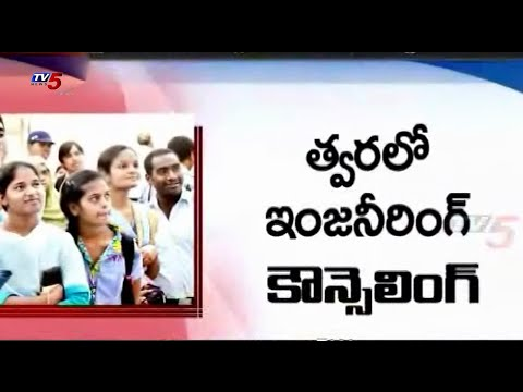 Eamcet Counseling Soon in AP : TV5 News