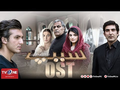 Seep OST | Subhaan hay wo Khaliq | Rahat Fateh Ali Khan | TV One Drama