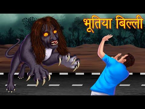 भूतिया बिल्ली | चुड़ैल बिल्ली | Haunted Cat | Horror Stories in Hindi | Hindi Kahaniya | Hindi Story