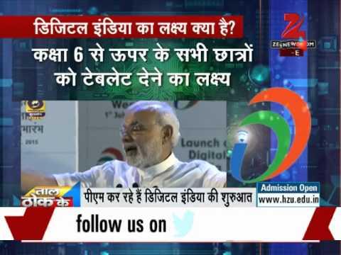 I dream of a Digital India where knowledge is strength PM Modi