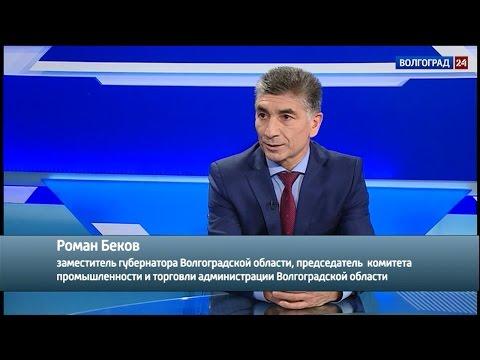 Роман Беков, заместитель губернатора Волгоградской области, председатель комитета промышленности и торговли администрации Волгоградской области