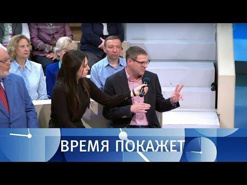 Встреча в Белом доме. Время покажет. Выпуск от 27.04.2018 - DomaVideo.Ru