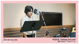 MIND U - Thinking Out Loud, 마인드유 - Thinking Out Loud▶ Playlist for MORE Starry Night Guest - https://www.youtube.com/playlist?list=PLWDz_A_ER635ZT3G5cHJZvmlHICE25-Lb▶ LIKE the MBC Fanpage & WATCH new episodes - https://www.facebook.com/MBC