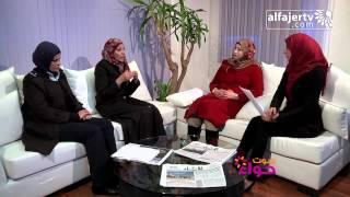 برنامج صوت حواء | موضوع الحلقة :العنف والتحرش الممارس ضد المرأة