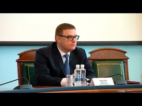 Следите за совещанием губернатора Бориса Дубровского с главами муниципалитетов в режиме онлайн