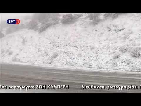 Έπεσαν τα πρώτα χιόνια στον Όλυμπο | 17/11/2018 | ΕΡΤ